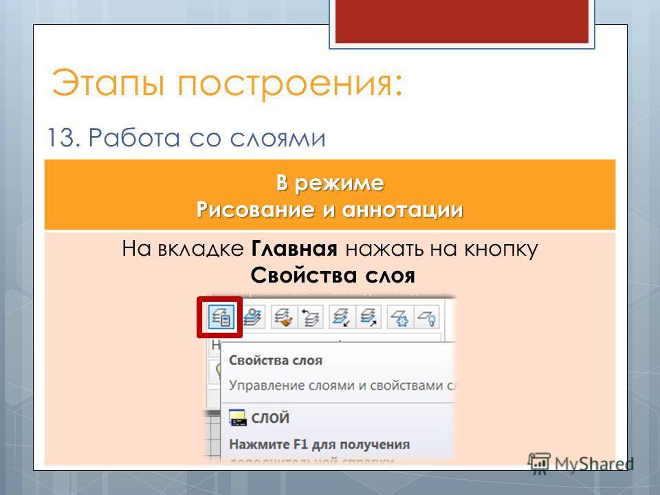 Этапы построения: 13. Работа со слоями В режиме Рисование и аннотации На вкладке Главная нажать на кнопку Свойства слоя