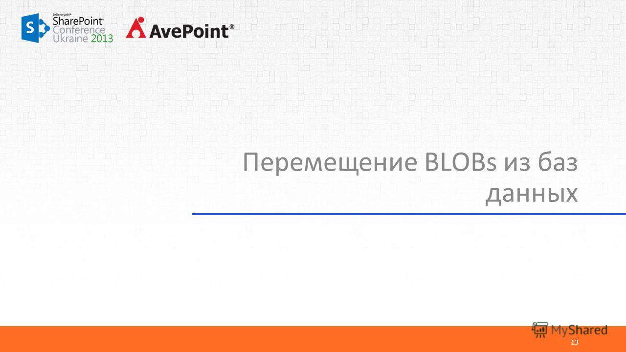Перемещение BLOBs из баз данных 13