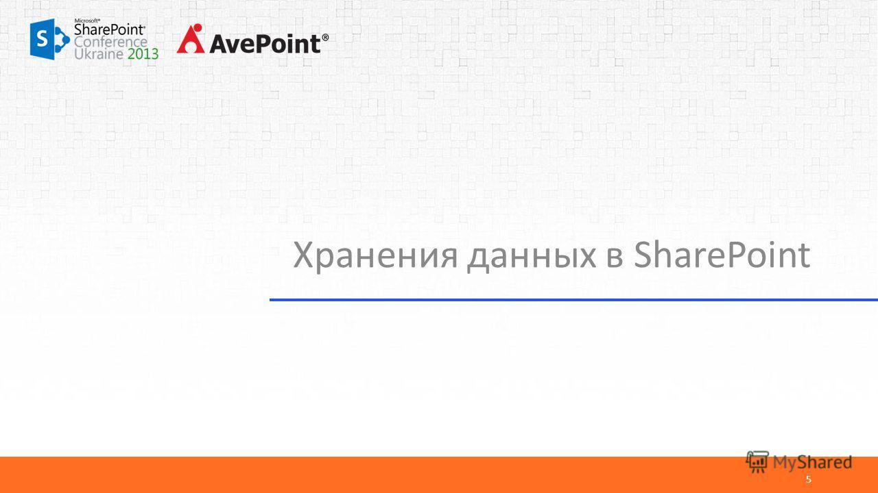 Хранения данных в SharePoint 5