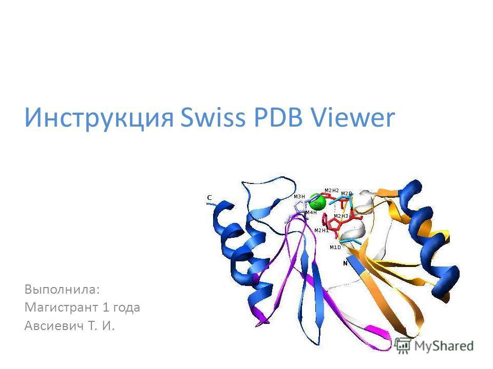 Инструкция Swiss PDB Viewer Выполнила: Магистрант 1 года Авсиевич Т. И.