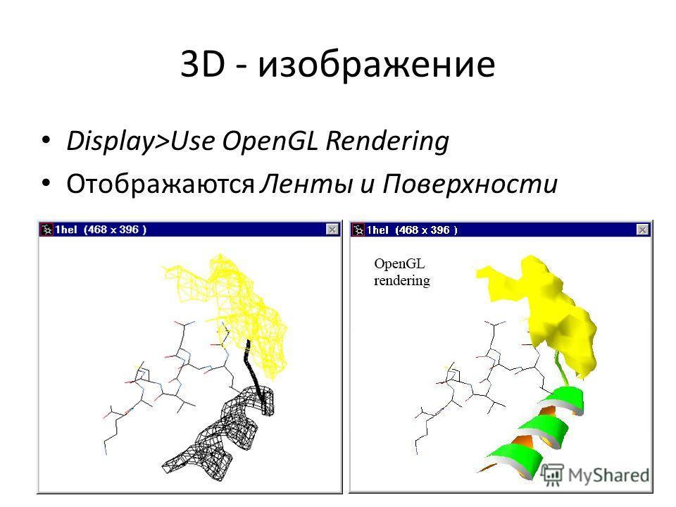 3D - изображение Display>Use OpenGL Rendering Отображаются Ленты и Поверхности