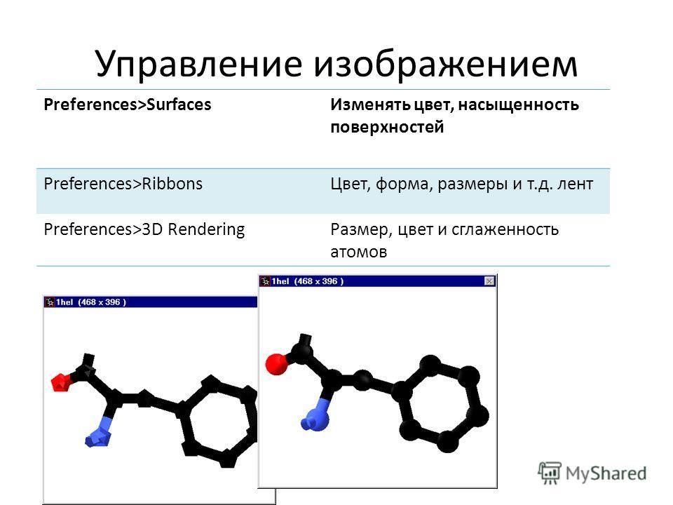 Управление изображением Preferences>Surfaces Изменять цвет, насыщенность поверхностей Preferences>Ribbons Цвет, форма, размеры и т.д. лент Preferences>3D Rendering Размер, цвет и сглаженность атомов