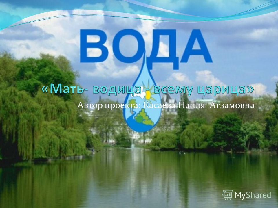 Автор проекта: Касаева Наиля Агзамовна