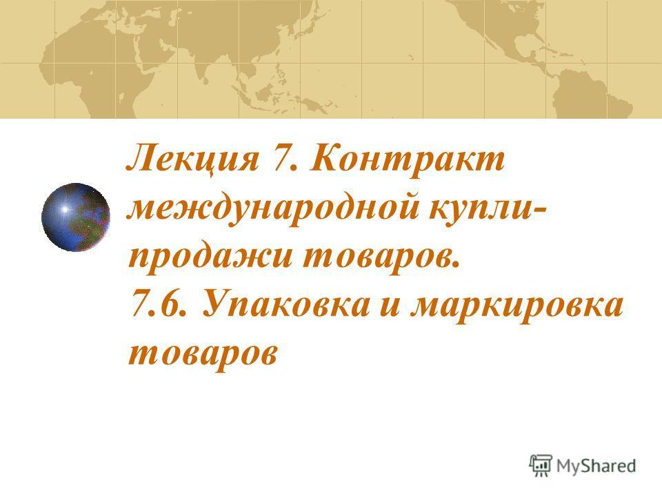 Лекция 7. Контракт международной купли- продажи товаров. 7.6. Упаковка и маркировка товаров