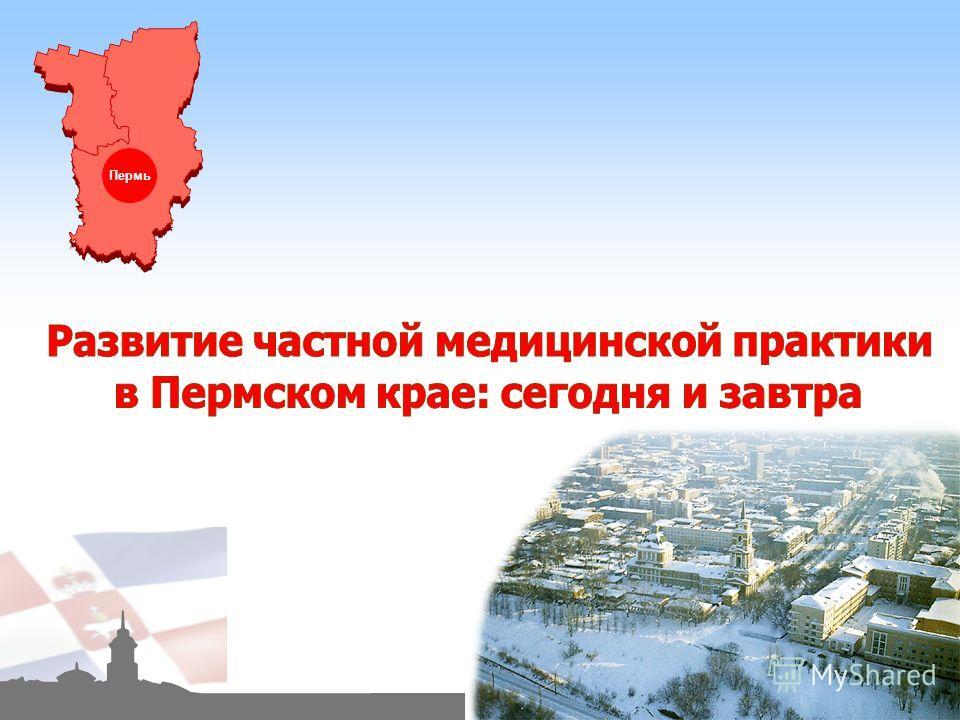 1 1 Пермь