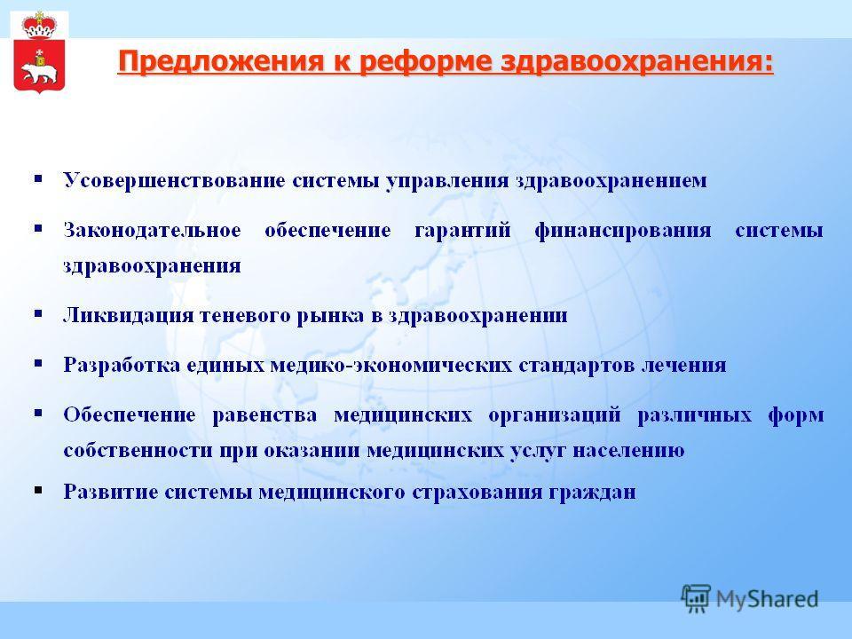 Always the best solution www.shimadzu.com SHIMADZU Н.Новгород, Кортиков Владимир shimsnn@hotbox.ru 2 Предложения к реформе здравоохранения: