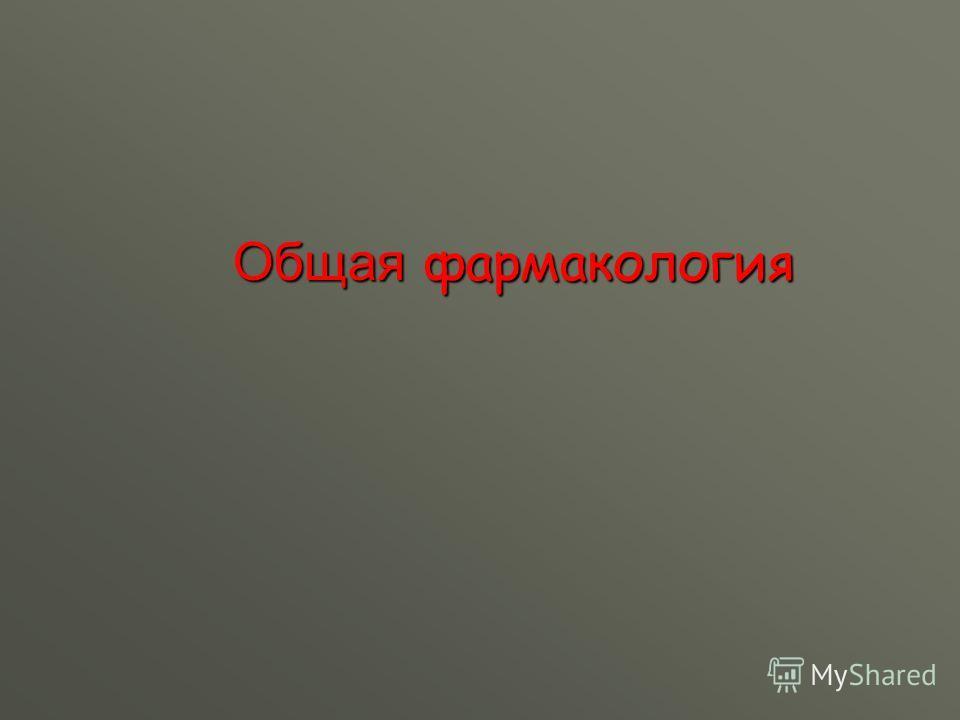 Конъюгация Базисная (Хромосом) фото