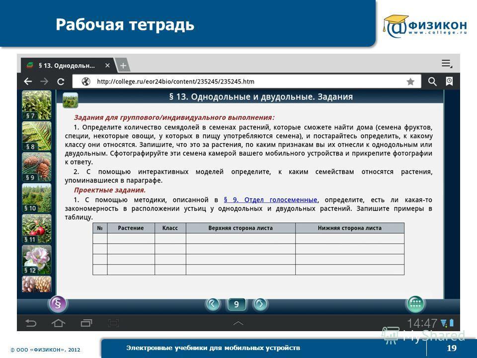 © ООО «ФИЗИКОН», 2012 19 Электронные учебники для мобильных устройств Рабочая тетрадь