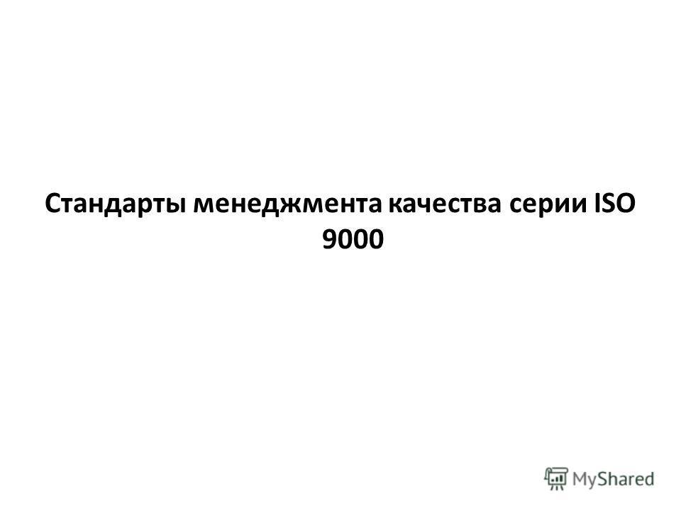 Стандарты менеджмента качества серии ISO 9000