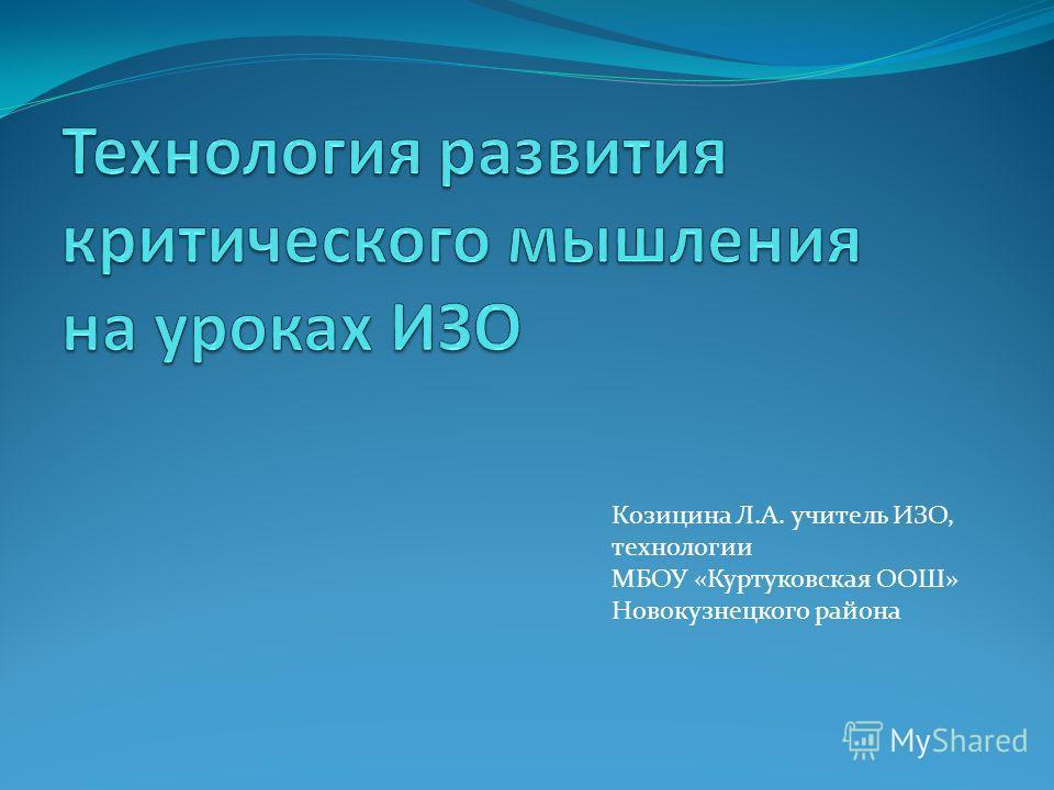 Козицина Л.А. учитель ИЗО, технологии МБОУ «Куртуковская ООШ» Новокузнецкого района