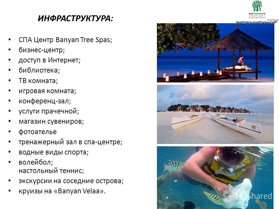 ИНФРАСТРУКТУРА: СПА Центр Banyan Tree Spas; бизнес-центр; доступ в Интернет; библиотека; ТВ комната; игровая комната; конференц-зал; услуги прачечной; магазин сувениров; фотоателье тренажерный зал в спа-центре; водные виды спорта; волейбол; настольны