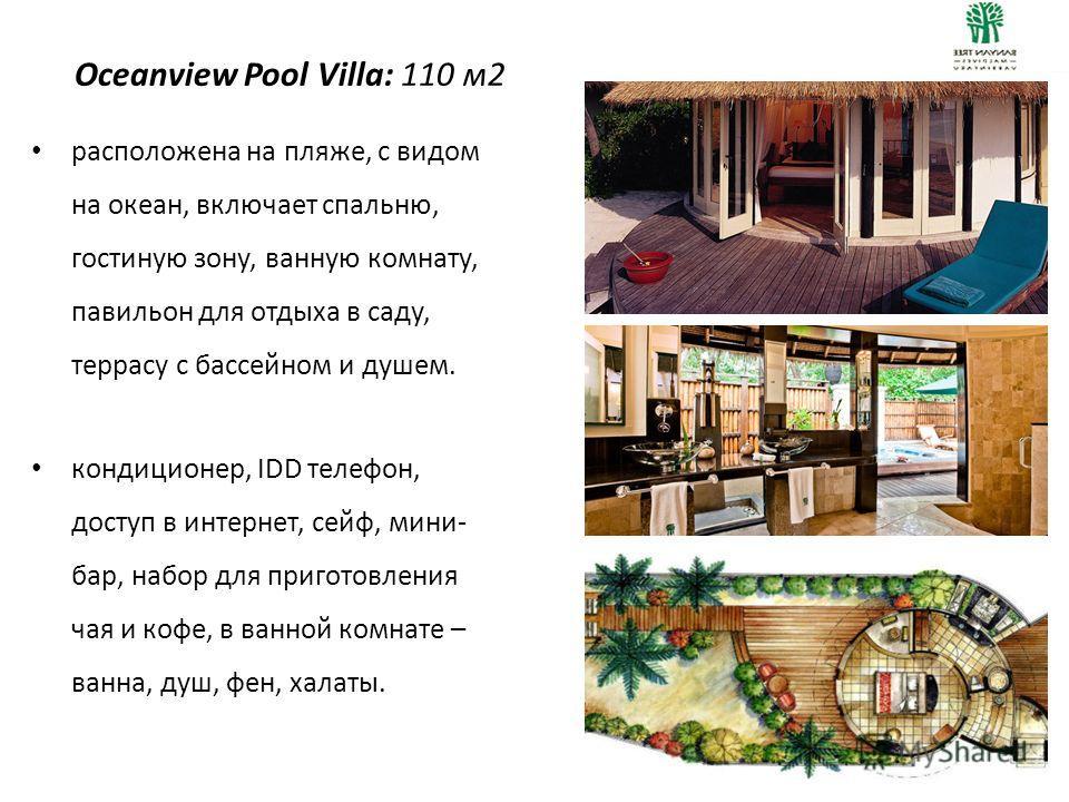Oceanview Pool Villa: 110 м 2 расположена на пляже, с видом на океан, включает спальню, гостиную зону, ванную комнату, павильон для отдыха в саду, террасу с бассейном и душем. кондиционер, IDD телефон, доступ в интернет, сейф, мини- бар, набор для пр