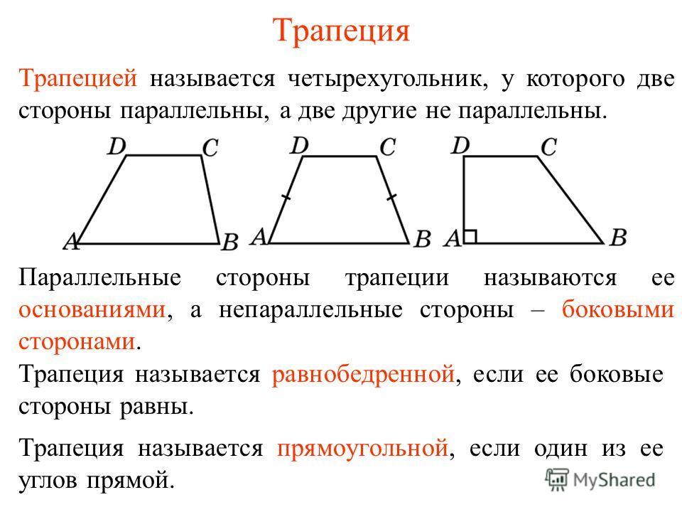 Трапеция Трапецией называется четырехугольник, у которого две стороны параллельны, а две другие не параллельны. Трапеция называется равнобедренной, если ее боковые стороны равны. Параллельные стороны трапеции называются ее основаниями, а непараллельн