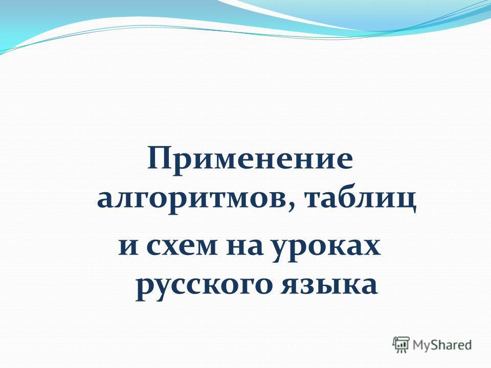 Применение алгоритмов, таблиц и схем на уроках русского языка
