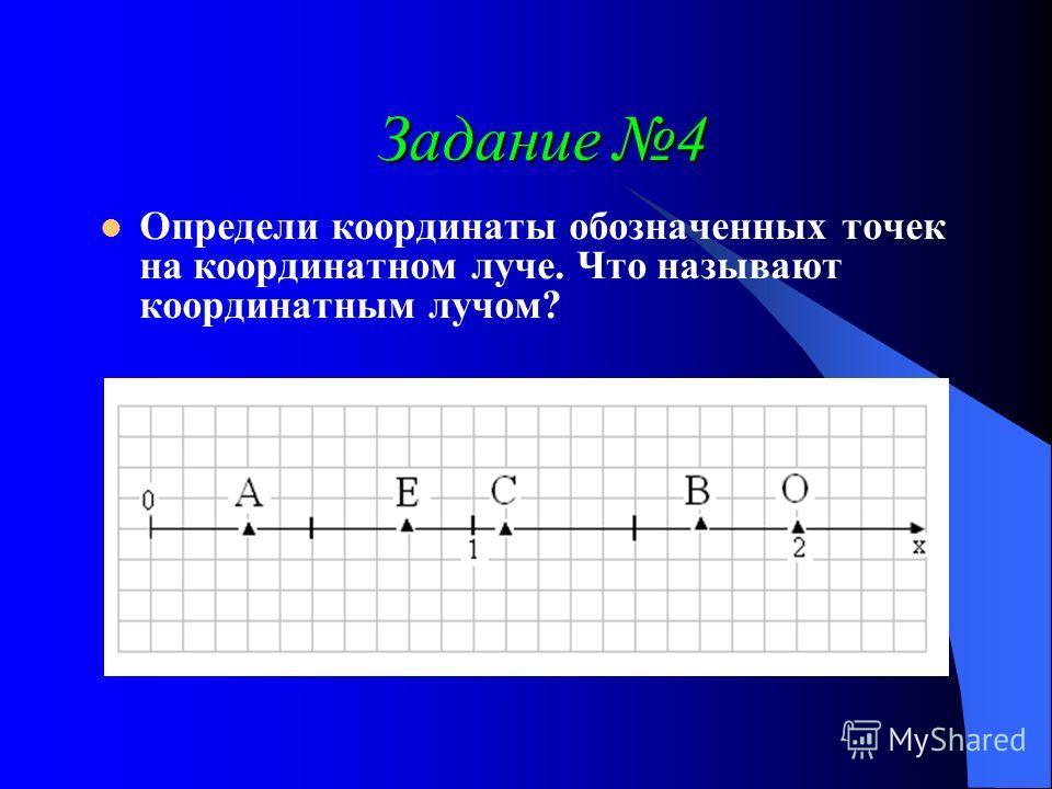 Задание 4 Определи координаты обозначенных точек на координатном луче. Что называют координатным лучом?