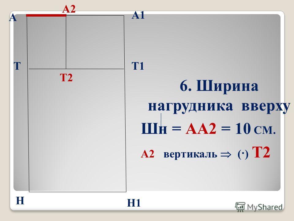 А А1 Т Н Т1 Н1 6. Ширина нагрудника вверху Шн = АА2 = 10 СМ. А2 вертикаль (·) Т2 А2 Т2