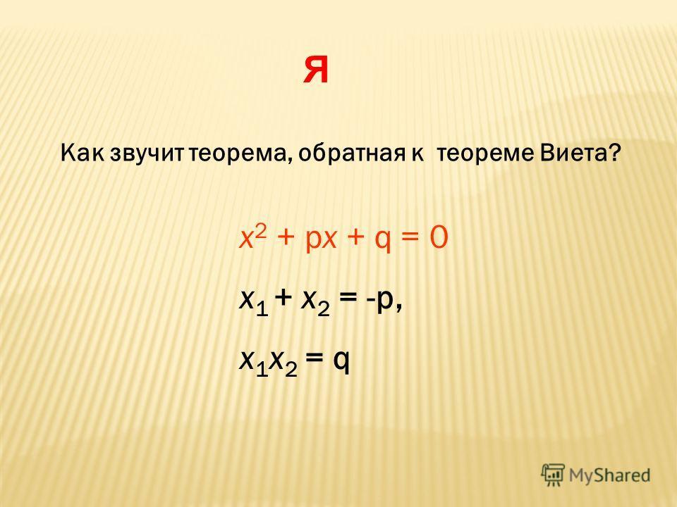 И Какое уравнение называется приведённым квадратным уравнением? x 2 + px + q = 0
