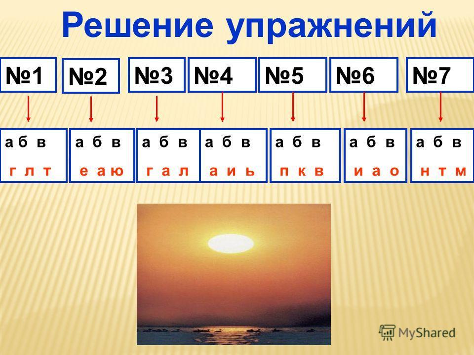 Найдите корни уравнения: (х – 1)(х – 6)х (х – 9) = 0 1; 6; 0; 9 В 1609 году Калмыкия вошла в состав Российской Федерации