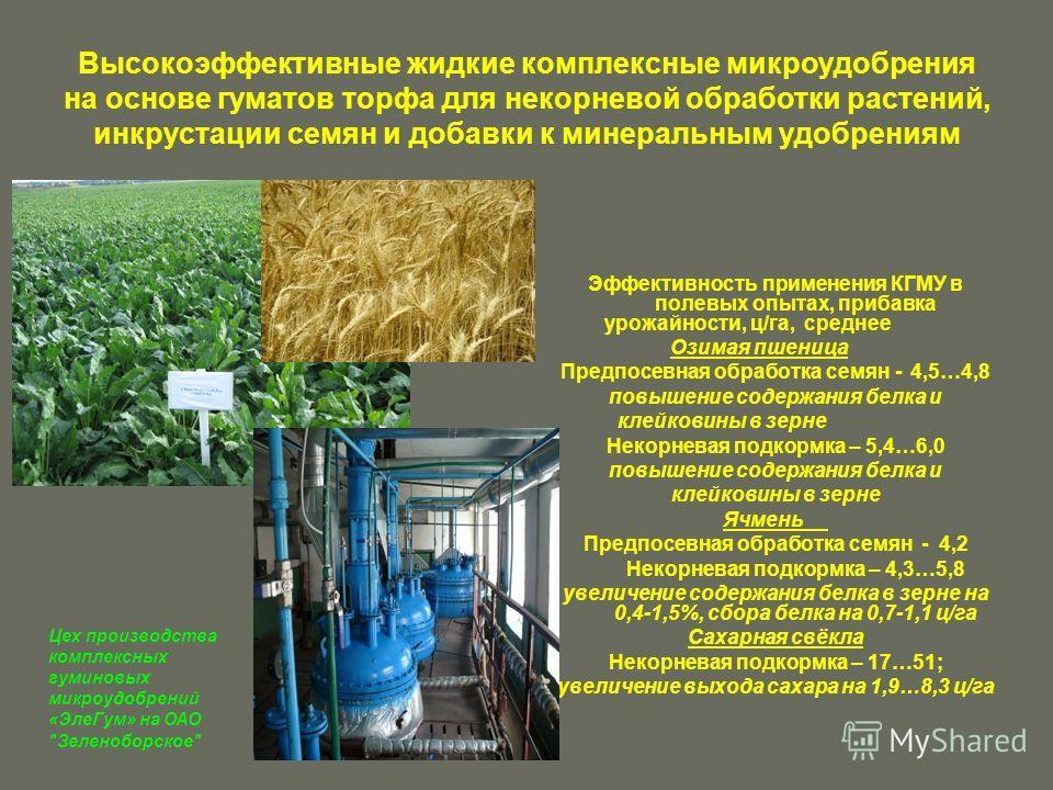 Высокоэффективные жидкие комплексные микроудобрения на основе гуматов торфа для некорневой обработки растений, инкрустации семян и добавки к минеральным удобрениям Эффективность применения КГМУ в полевых опытах, прибавка урожайности, ц/га, среднее Оз