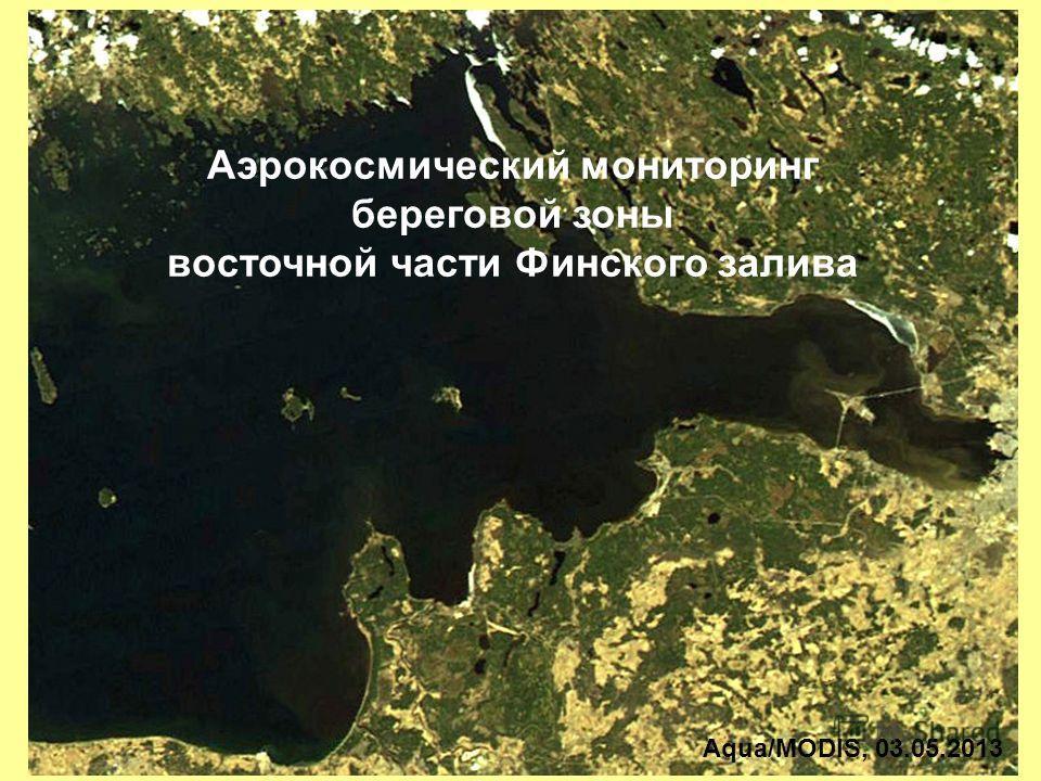 Аэрокосмический мониторинг береговой зоны восточной части Финского залива Aqua/MODIS, 03.05.2013