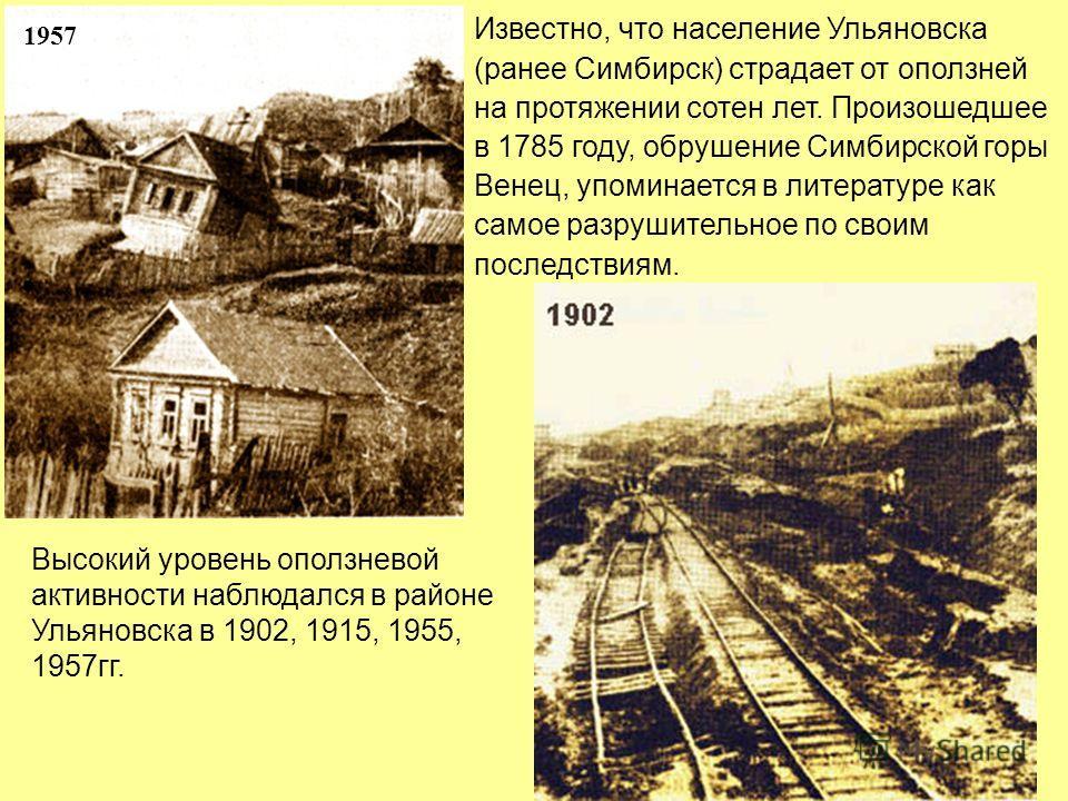 1957 Известно, что население Ульяновска (ранее Симбирск) страдает от оползней на протяжении сотен лет. Произошедшее в 1785 году, обрушение Симбирской горы Венец, упоминается в литературе как самое разрушительное по своим последствиям. Высокий уровень
