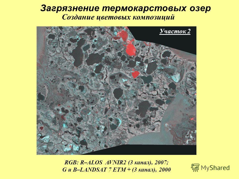 Загрязнение термокарстовых озер RGB: R–ALOS AVNIR2 (3 канал), 2007; G и B–LANDSAT 7 ETM + (3 канал), 2000 Создание цветовых композиций Участок 2