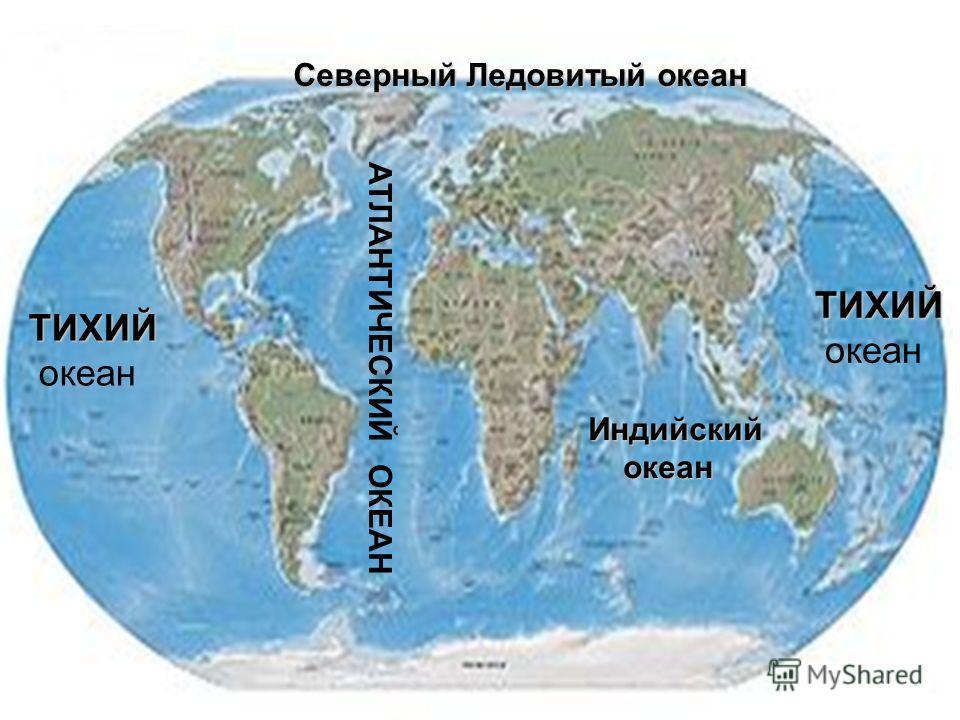 ТИХИЙ океан АТЛАНТИЧЕСКИЙ ОКЕАН Индийский океан океан ТИХИЙ океан Северный Ледовитый океан
