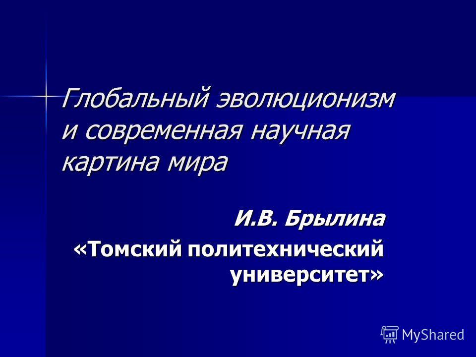 и современная научная картина мира ...: www.myshared.ru/slide/543636