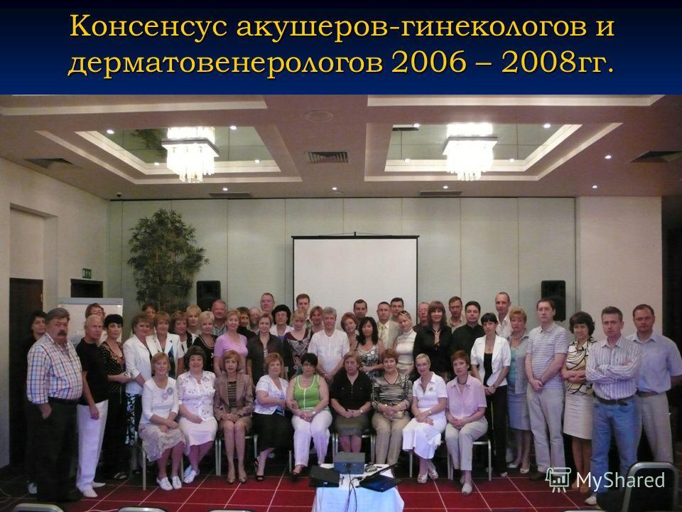 Консенсус акушеров-гинекологов и дерматовенерологов 2006 – 2008 гг.