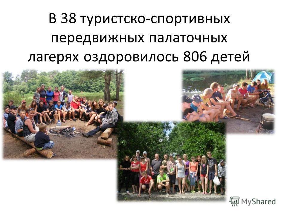 В 38 туристско-спортивных передвижных палаточных лагерях оздоровилось 806 детей