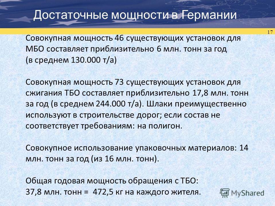 17 Совокупная мощность 46 существующих установок для МБО составляет приблизительно 6 млн. тонн за год (в среднем 130.000 т/а) Совокупная мощность 73 существующих установок для сжигания ТБО составляет приблизительно 17,8 млн. тонн за год (в среднем 24