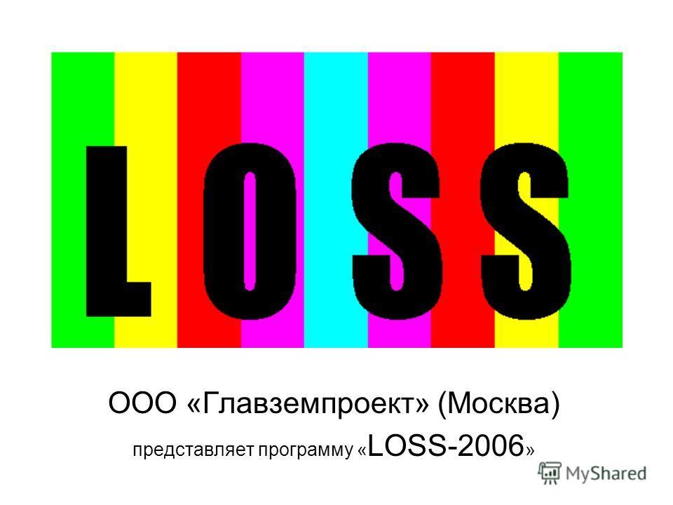 ООО «Главземпроект» (Москва) представляет программу « LOSS-2006 »