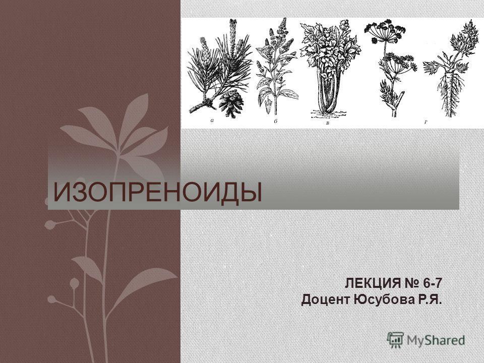 ИЗОПРЕНОИДЫ ЛЕКЦИЯ 6-7 Доцент Юсубова Р.Я.