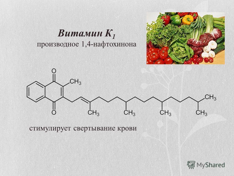 Витамин К 1 производное 1,4-нафтохинона стимулирует свертывание крови