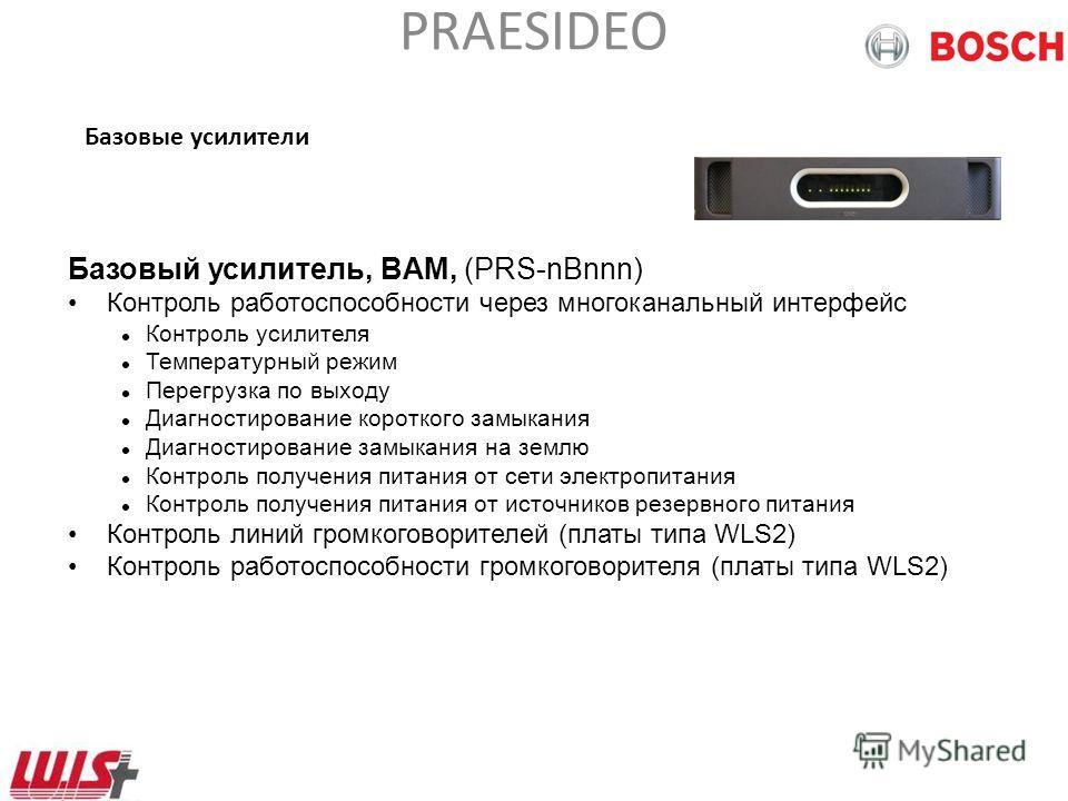 PRAESIDEO 2x250W 1x500W Praesideo c многоканальными интерфейсами MCI и базовыми усилителями мощности BAM NCO-B 4x125W MCI BAM