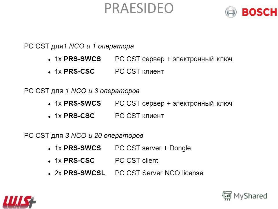 PRAESIDEO PC Call Station PRS-SWCS PC CST Сервер + Электронный ключ CD Rom Praesideo 3.1 Ключ с номером продукта Письмо с лицензионным кодом для одного контроллера NCO PRS-CSC PC CST клиент Письмо с лицензионным кодом для клиента (1 в системе) PRS-SW