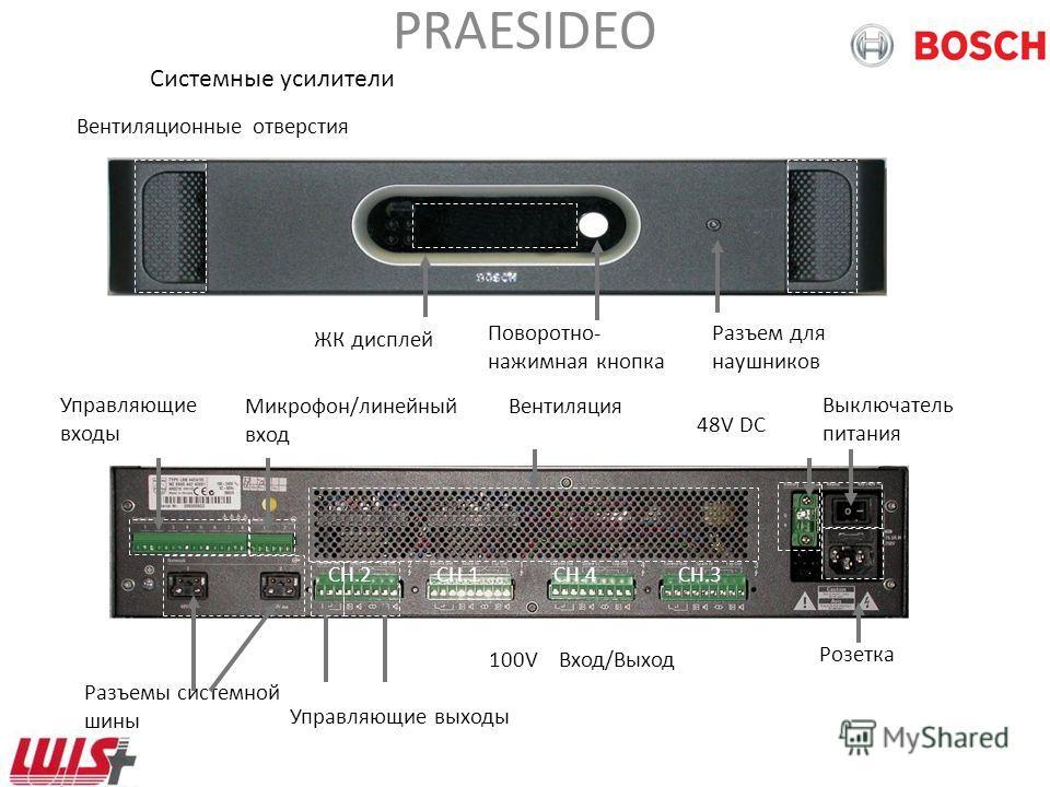 PRAESIDEO Динамическое управление 28 аудио каналами на системной шине База данных для сигналов привлечения внимания/тревоги Управляет 256 уровнями приоритета Ethernet интерфейс для конфигурирования, диагностики неисправностей и протоколирования Ether
