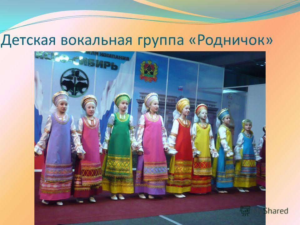 Детская вокальная группа «Родничок»