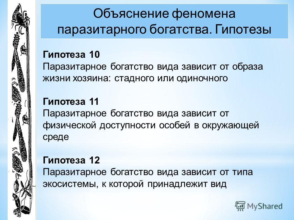 Объяснение феномена паразитарного богатства. Гипотезы Гипотеза 10 Паразитарное богатство вида зависит от образа жизни хозяина: стадного или одиночного Гипотеза 11 Паразитарное богатство вида зависит от физической доступности особей в окружающей среде