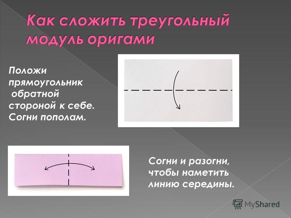 Положи прямоугольник обратной стороной к себе. Согни пополам. Согни и разогни, чтобы наметить линию середины.