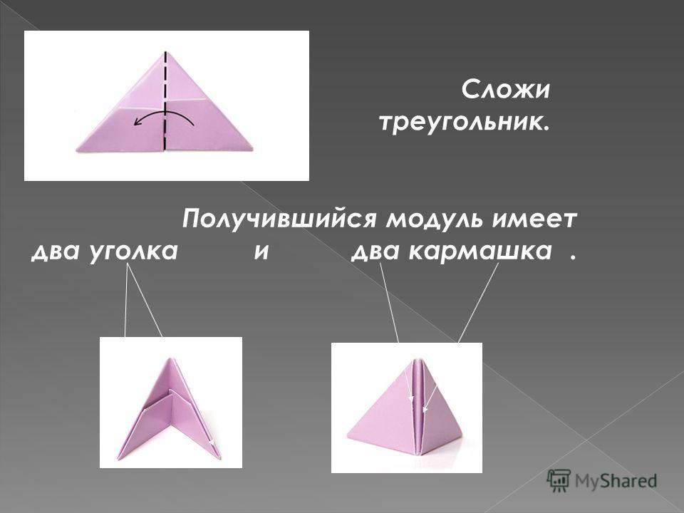 Сложи треугольник. Получившийся модуль имеет два уголка и два кармашка.
