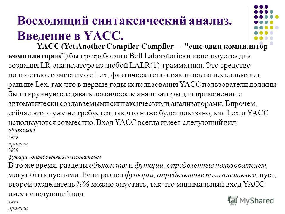 Восходящий синтаксический анализ. Введение в YACC. YACC (Yet Another Compiler-Compiler