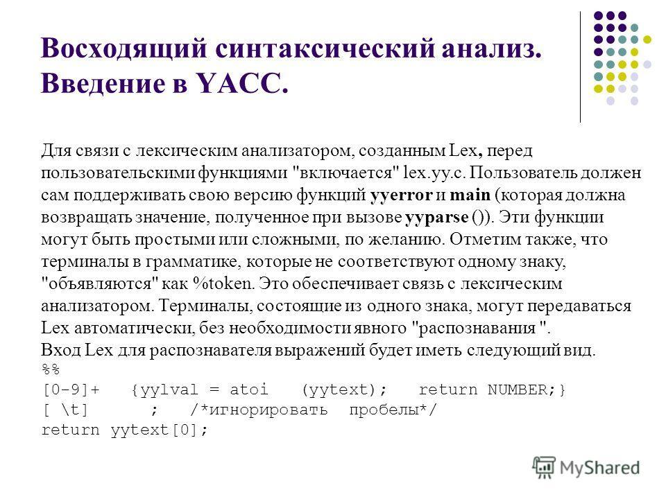 Восходящий синтаксический анализ. Введение в YACC. Для связи с лексическим анализатором, созданным Lex, перед пользовательскими функциями