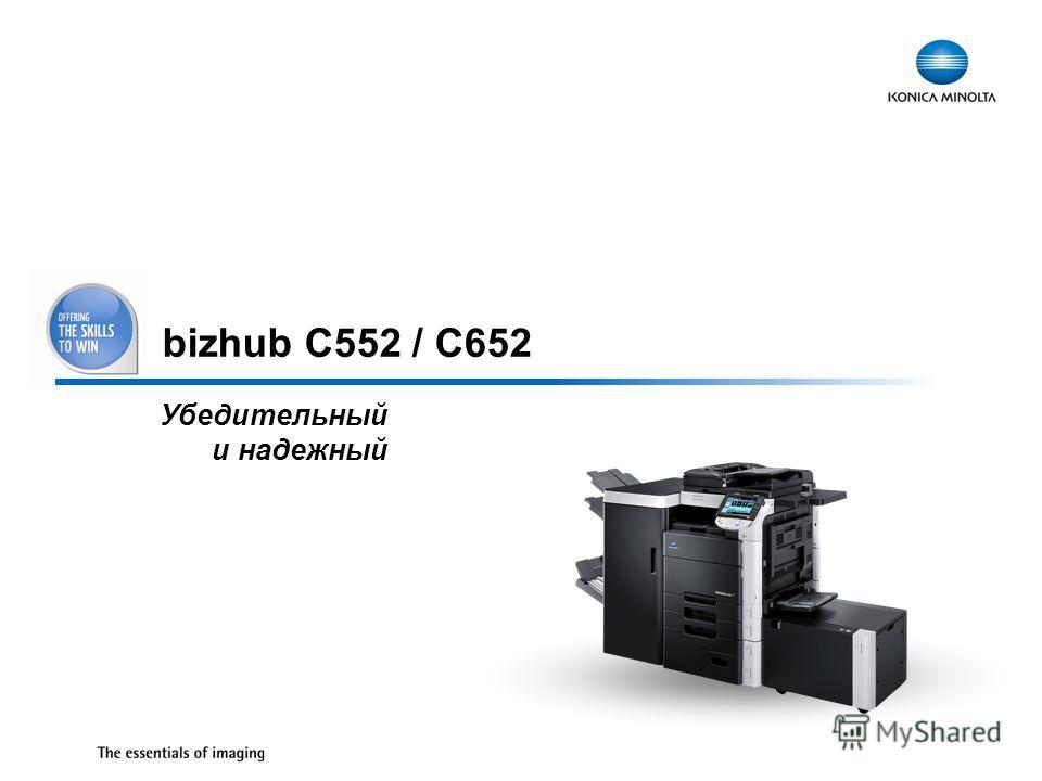 1 bizhub C552 / C652 Убедительный и надежный