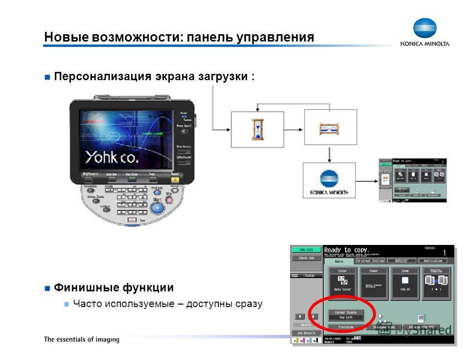 Новые возможности: панель управления Персонализация экрана загрузки : Финишные функции Часто используемые – доступны сразу