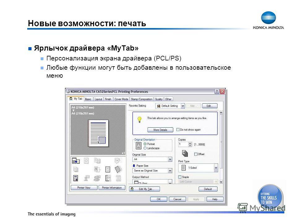 Новые возможности: печать Ярлычок драйвера «MyTab» Персонализация экрана драйвера (PCL/PS) Любые функции могут быть добавлены в пользовательское меню