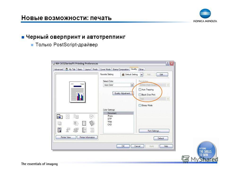Новые возможности: печать Черный оверпринт и автотреппинг Только PostScript-драйвер