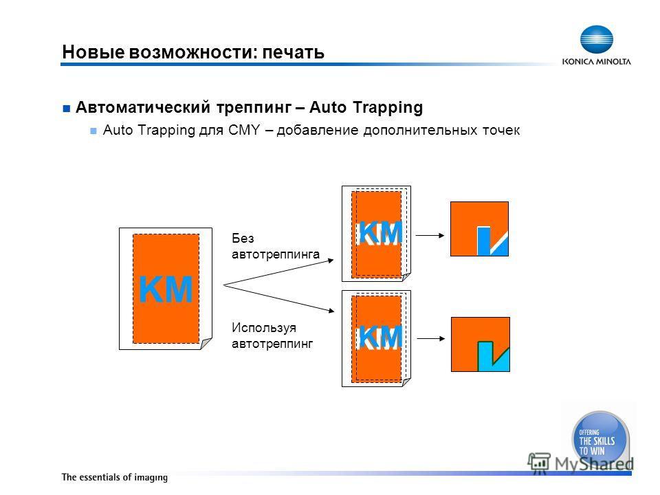 Новые возможности: печать Автоматический треппинг – Auto Trapping Auto Trapping для CMY – добавление дополнительных точек KM Без автотреппинга KM Используя автотреппинг KM