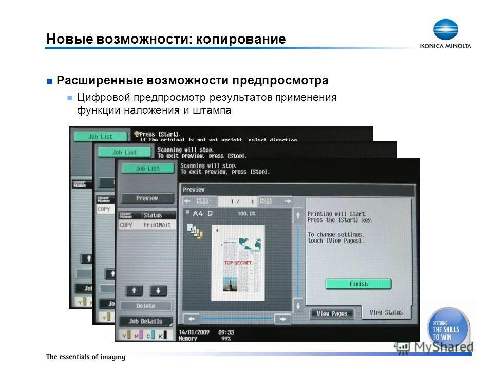 Новые возможности: копирование Расширенные возможности предпросмотра Цифровой предпросмотр результатов применения функции наложения и штампа