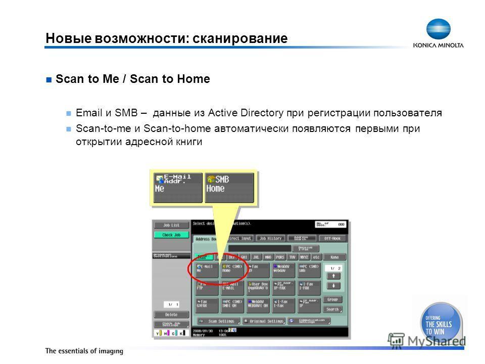 Новые возможности: сканирование Scan to Me / Scan to Home Email и SMB – данные из Active Directory при регистрации пользователя Scan-to-me и Scan-to-home автоматически появляются первыми при открытии адресной книги